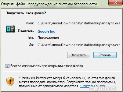 установить Google Диск