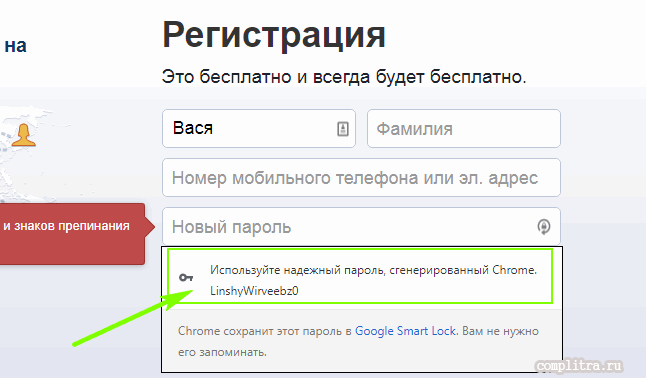 генератор паролей в Google Chrome включить