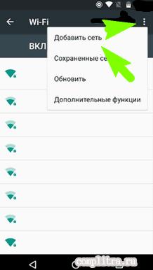 подключиться к сети wi-fi Android