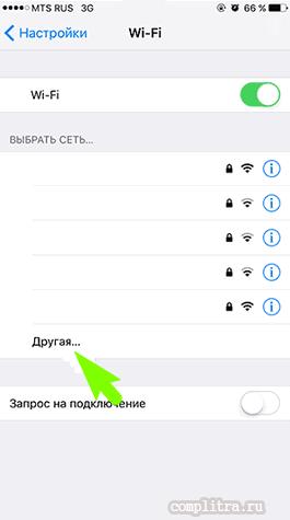 подключиться к сети wi-fi iPhone и iPad