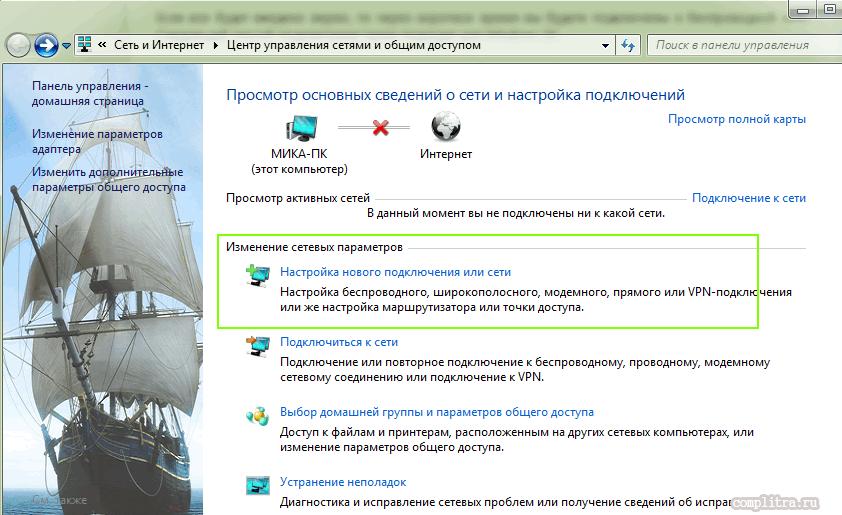 подключиться к сети wi-fi виндовс 7