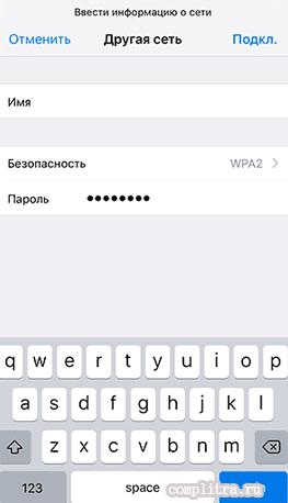 подключиться к wi-fi iPhone и iPad
