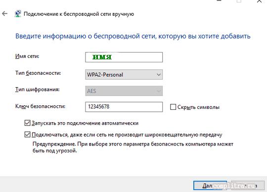 подключиться к wi-fi сети виндовс 8