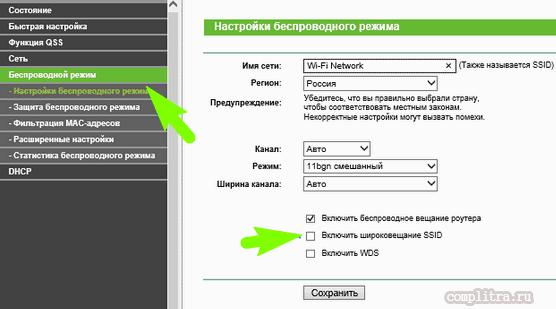 скрыть SSID на TP-Link