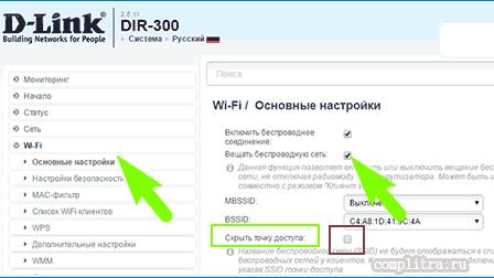 скрыть Wi-Fi сеть D link