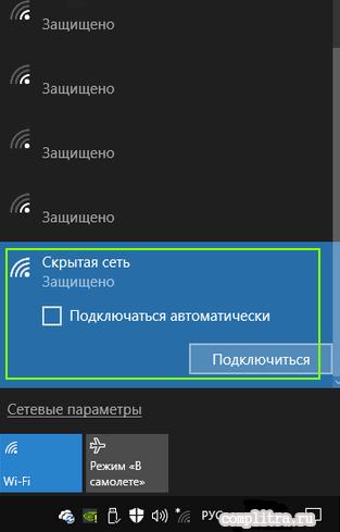 скрытая сеть wi-fi