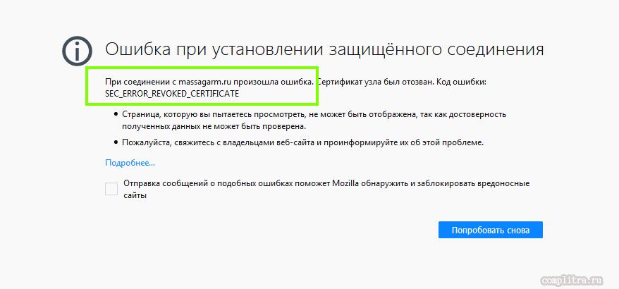 SEC_ERROR_REVOKED_CERTIFICATE Мозилла