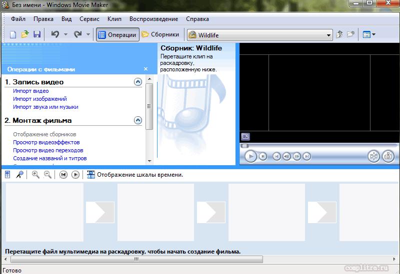 Windows Movie Maker как скачать