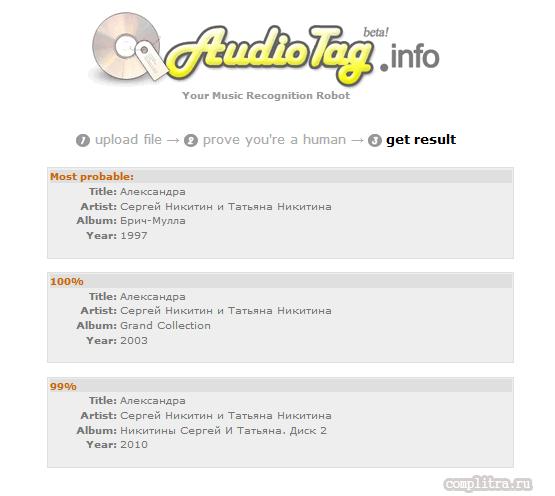 audiotag определяем песню по звуку
