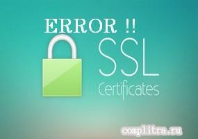 исправляем ошибки ssl сертификата