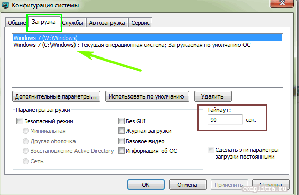 изменить порядок загрузки ос Windows 7