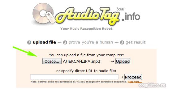 определяем песню по звуку audiotag