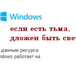 порядок загрузки ос Windows