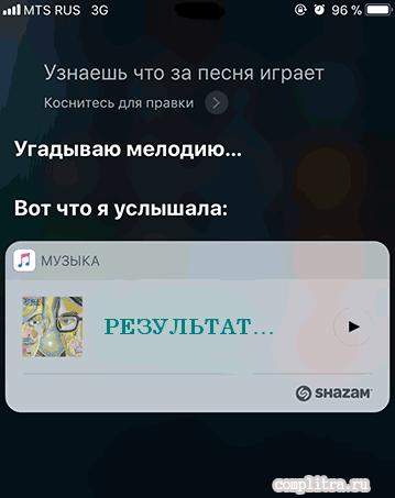 узнать по звуку песню на iPhone и iPad