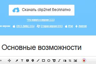 Как сделать снимок (скриншот) экрана с возможностью редактирования - Clip2net