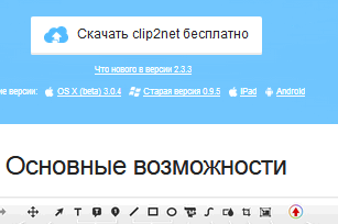 Clip2net скриншот экрана
