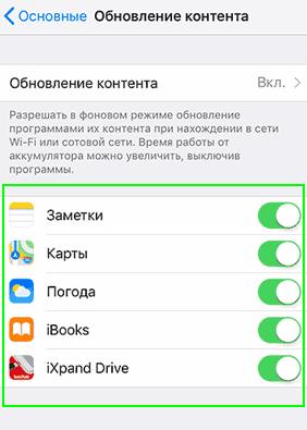 отключаем обновления iOS