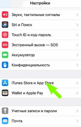 отключить обновления iOS