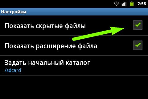 папку на Андроиде скрыть