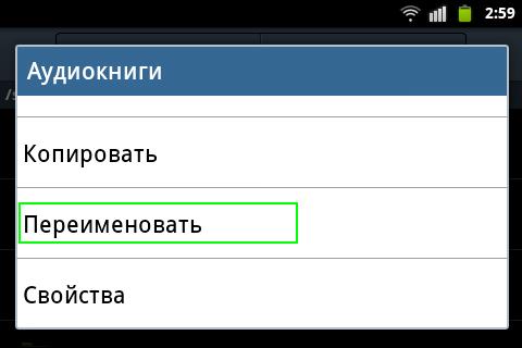 переименовать папку на Андроид