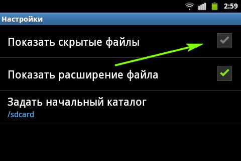 скрыть папку андроид