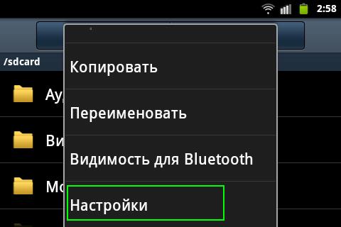 скрытую папку на Андроиде