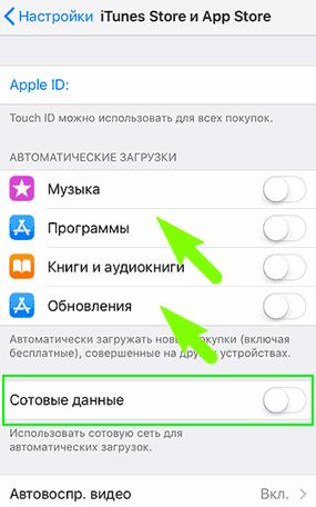 выключить обновления iOS