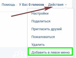 Мои гости Вконтакте настроить