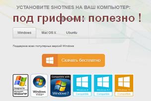 Как сделать скриншот экрана, записать видео - программа Shotnes видео