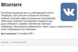 ВК архив личного профиля