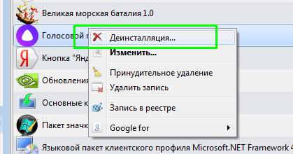 Яндекс алиса удалить