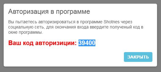 авторизация Shotnes