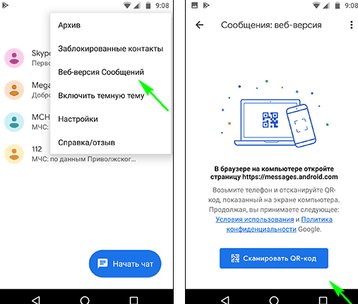что такое Android Messages
