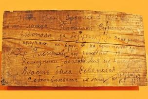 В Ленобласти (под Питером) в старом детсаду под половицей нашли грозное послание из 1937