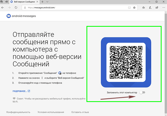 работа с Android Messages