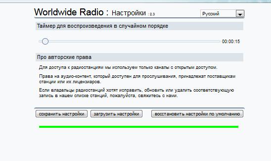 радио настройки