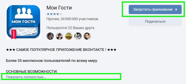 установить Мои гости Вконтакте