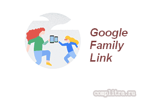 Включаем родительский контроль на телефоне Android - Google Family Link
