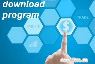 бесплатные программы