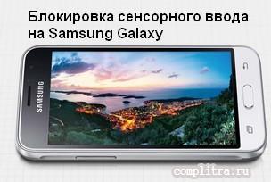 Блокировка сенсорного ввода на Samsung Galaxy! что это такое и как убрать (отключить)