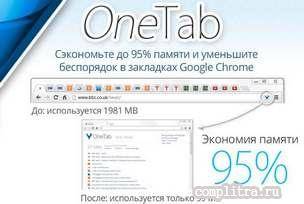 расширение OneTab