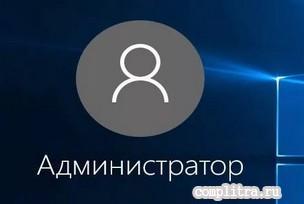 Как удалить аватар в Windows 10, изменить, либо вернуть картинку по умолчанию