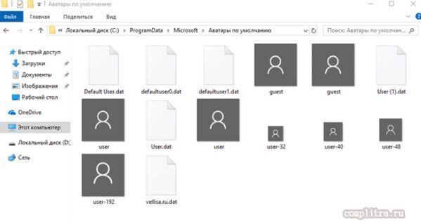 удаляем аватар Windows
