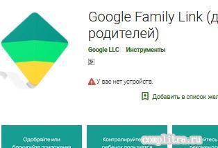 Family Link - устройство было заблокировано! что делать? разблокировать не получается