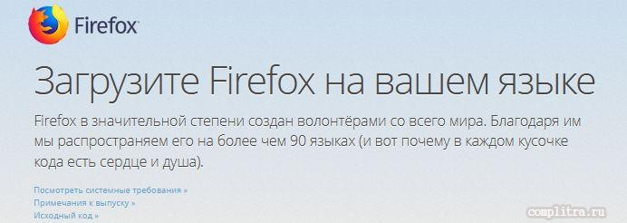 как скачать Mozilla Firefox