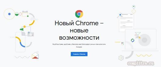 офф лайн установщик Chrome