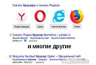 где и как скачать браузеры