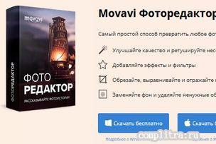Movavi - программа для обработки фото - фоторедактор