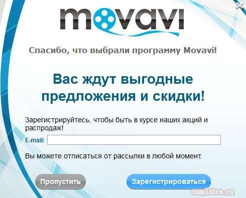 установка Movavi