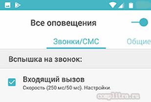 Устанавливаем на звонок к звуковому сигналу вспышку - Android